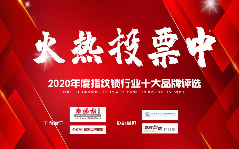 2020年度指紋鎖十大品牌評選活動