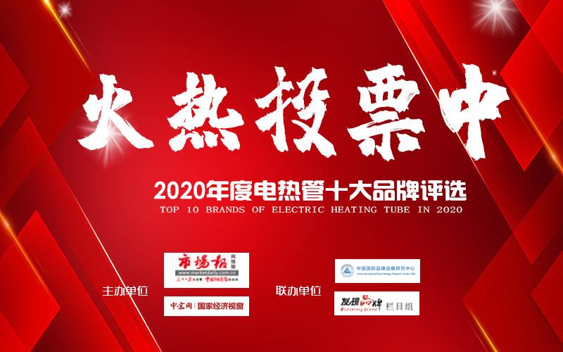 2020年电热管十大品牌评选活动